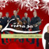 Holiday Music, Movies and More at 'the Kate' in December